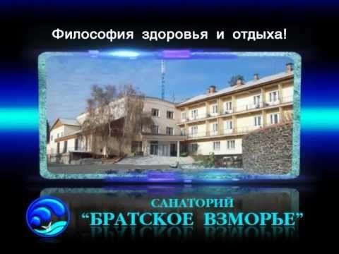 Обзорное видео санатория «Братское взморье»