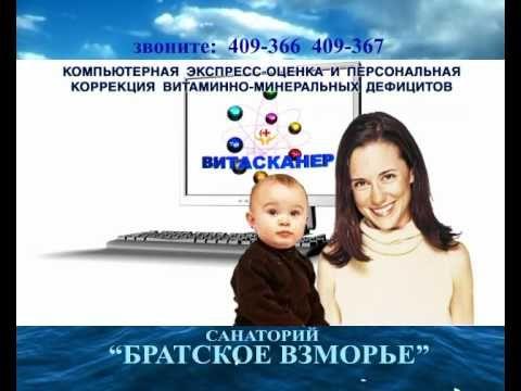 «Витасканер» — компьютерная диагностика здоровья