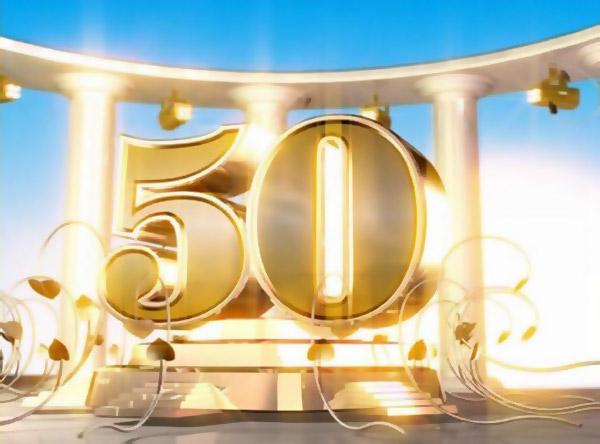 50 лет: продолжаем юбилейную акцию