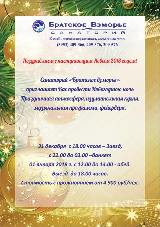 Новогодняя ночь в «Братском взморье»