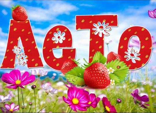 Акция «Счастливый июнь»