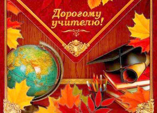 Осенний подарок учителям