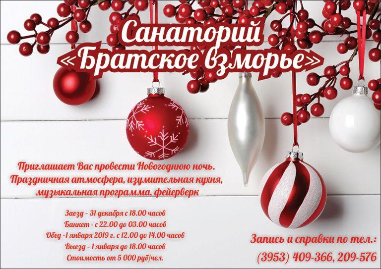 «Новогодняя ночь» в санатории