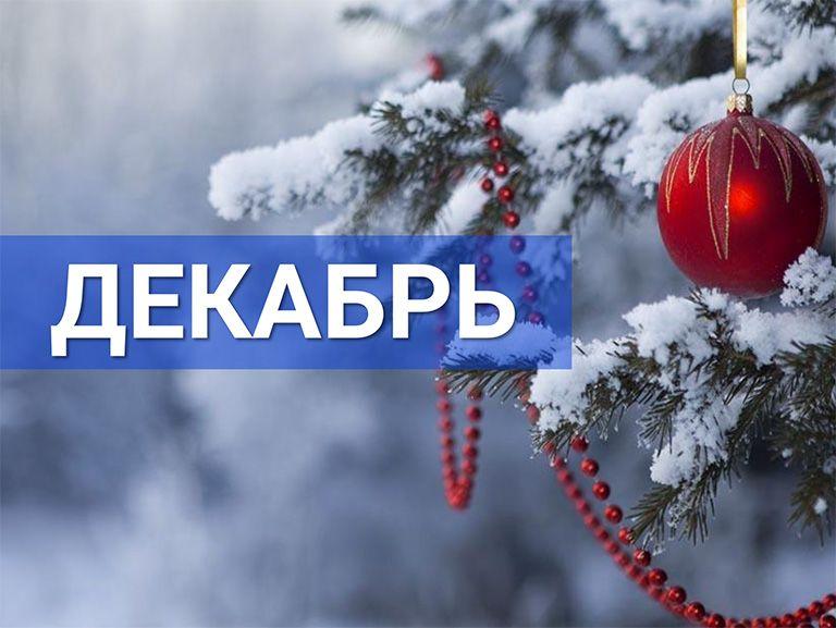 Акция 10 декабря