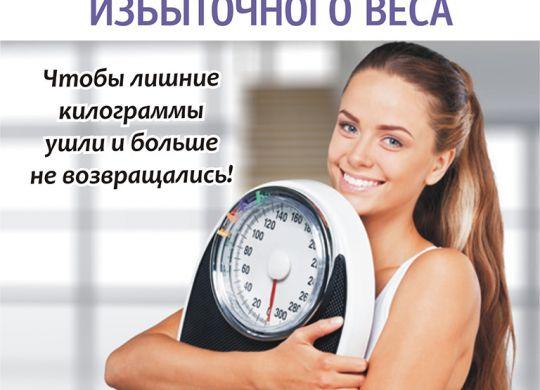 Эффективная коррекция веса