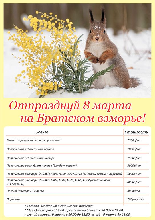 8 марта на Братском взморье!